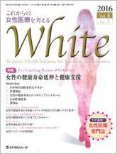 WHITE2016年5月号(Vol.4 No.1)