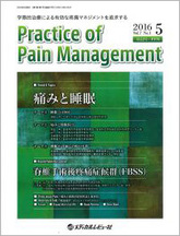 Practice of Pain Management