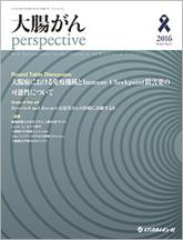 大腸がんperspective2016年(Vol.3 No.1)