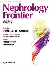 Nephrology Frontier2016年6月号(Vol.15 No.2)