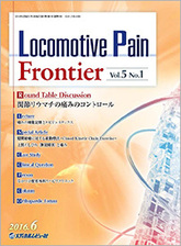 Locomotive Pain Frontier2016年6月号(Vol.5 No.1)