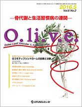 O.li.v.e.―骨代謝と生活習慣病の連関―2016年5月号(Vol.6 No.2)