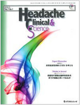 Headache Clinical & Science