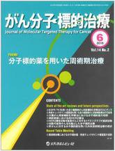 がん分子標的治療2016年6月号(Vol.14 No.2)