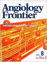 Angiology Frontier2016年8月号(Vol.15 No.2)