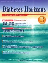 Diabetes Horizons -Practice and Progress-