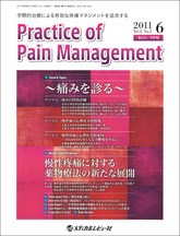 Practice of Pain Management2011年6月号(Vol.2 No.2)
