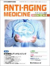 アンチ・エイジング医学2016年8月号(Vol.12 No.4)