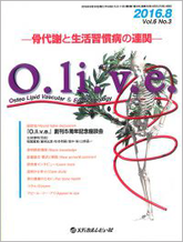 O.li.v.e.―骨代謝と生活習慣病の連関―
