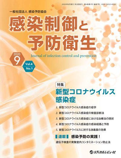 感染制御と予防衛生 2020年9月号(Vol.4 No.1)