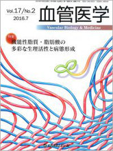 血管医学2016年7月号(Vol.17 No.2)