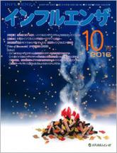 インフルエンザ2016年10月号(Vol.17 No.3)