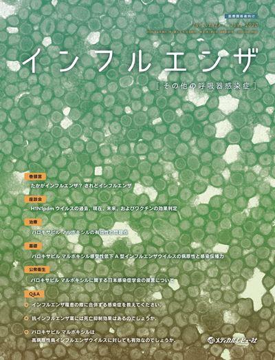 インフルエンザ 2020年6月号(Vol.21 No.2)