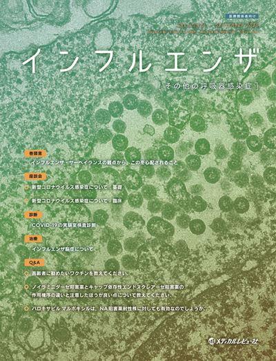 インフルエンザ 2020年9月号(Vol.21 No.3)