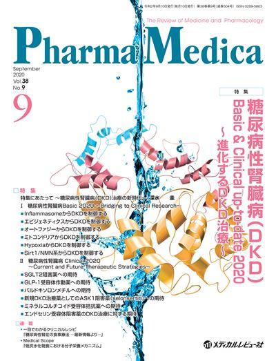 Pharma Medica 2020年9月号(Vol.38 No.9)