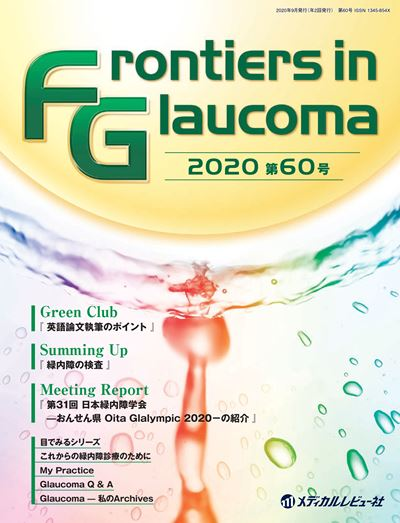 Frontiers in Glaucoma 2020年60号