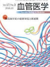 血管医学 2016年10月号(Vol.17 No.3)