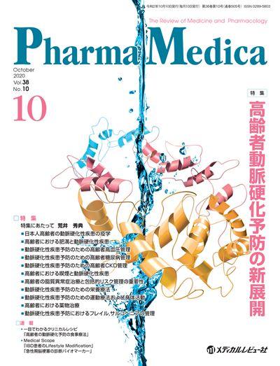 Pharma Medica 2020年10月号(Vol.38 No.10)