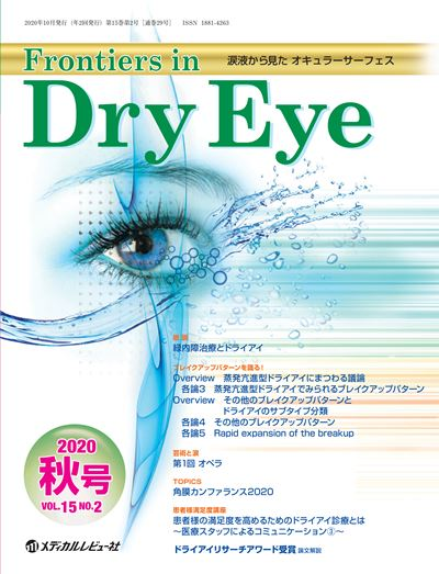 Frontiers in Dry Eye