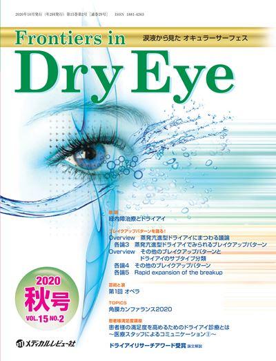 Frontiers in Dry Eye 2020年秋号(Vol.15 No.2)