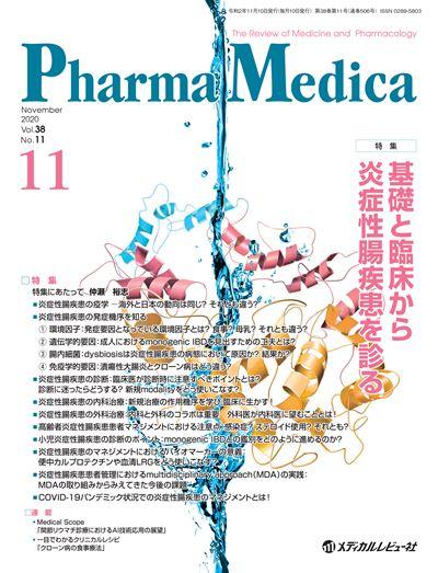 Pharma Medica 2020年11月号(Vol.38 No.11)