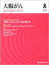 大腸がんperspective2016年(Vol.3 No.2)