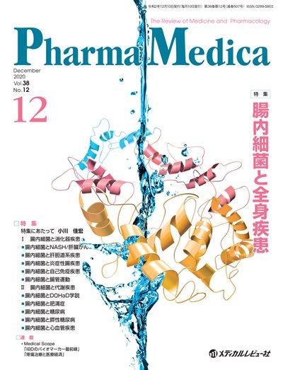 Pharma Medica 2020年12月号(Vol.38 No.12)