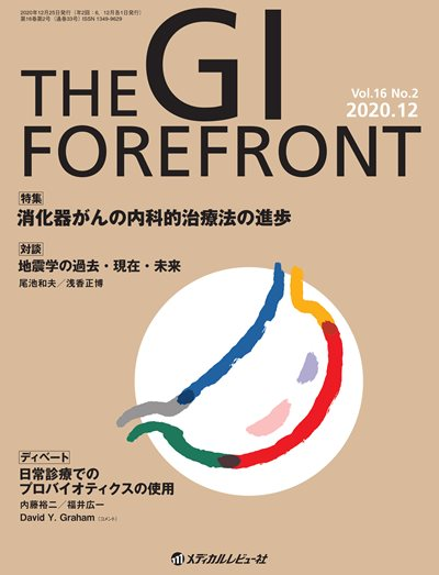 THE GI FOREFRONT 2020年12月号(Vol.16 No.2)