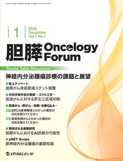 胆膵 Oncology Forum 2020年12月号(Vol.1 No.1)