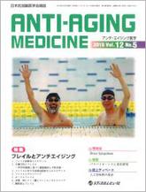 アンチ・エイジング医学2016年10月号(Vol.12 No.5)