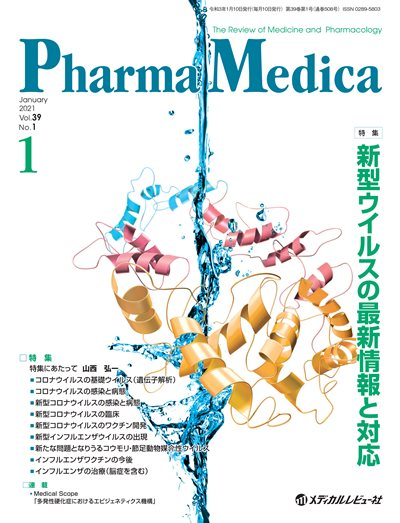 Pharma Medica 2021年1月号(Vol.39 No.1)
