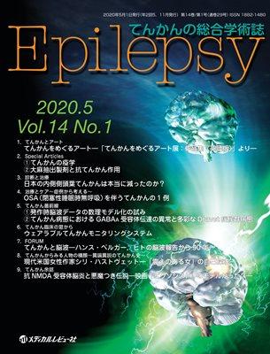 Epilepsy 2020年5月号(Vol.14 No.1)