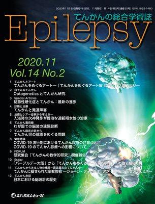 Epilepsy 2020年11月号(Vol.14 No.2)