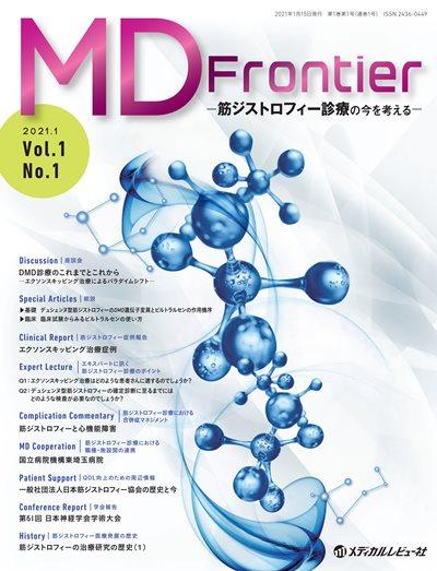MD Frontier 2021年1月号(Vol.1 No.1)