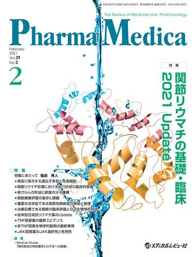 Pharma Medica 2021年2月号(Vol.39 No.2)