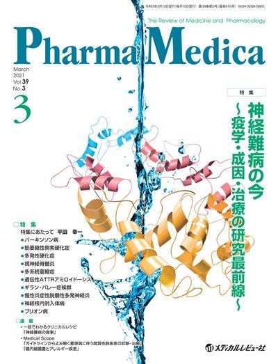 Pharma Medica2021年3月号(Vol.39 No.3)