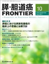膵・胆道癌FRONTIER2016年9月号(Vol.6 No.1)