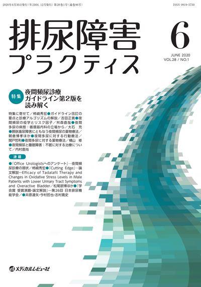 排尿障害プラクティス 2020年6月号(Vol.28 No.1)