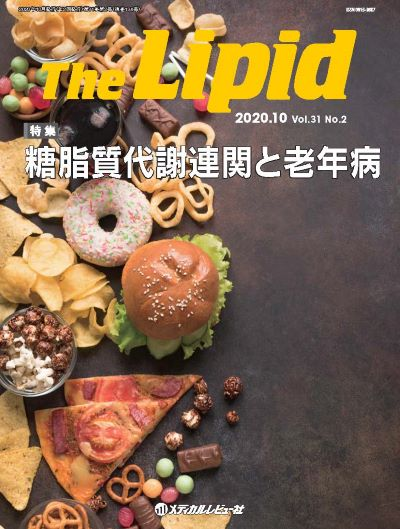 The Lipid 2020年10月号(Vol.31 No.2)