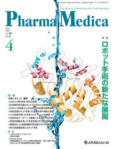 Pharma Medica 2021年4月号(Vol.39 No.4)
