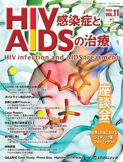 HIV感染症とAIDSの治療 2020年11月号(Vol.11 No.1)