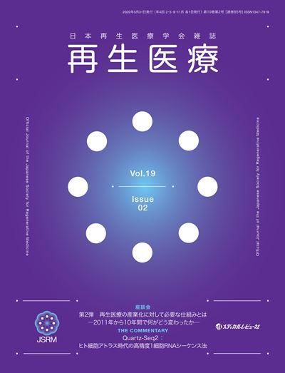 再生医療 2020年5月号(Vol.19 No.2)