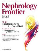 Nephrology Frontier2016年9月号(Vol.15 No.3)