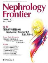 Nephrology Frontier