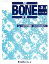 THE BONE2016年秋号(Vol.30 No.3)