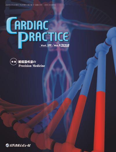 CARDIAC PRACTICE 2020年10月号(Vol.31 No.1)