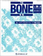 THE BONE2016年冬号(Vol.30 No.4)