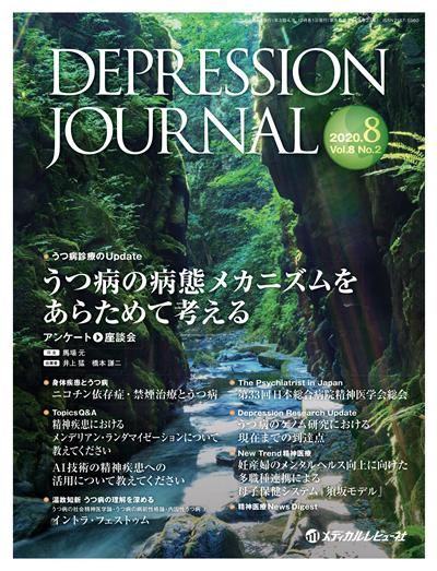 DEPRESSION JOURNAL 2020年8月号(Vol.8 No.2)