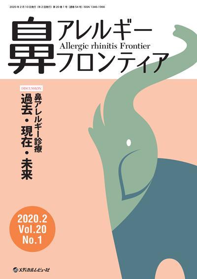 鼻アレルギーフロンティア 2020年2月号(Vol.20 No.1)