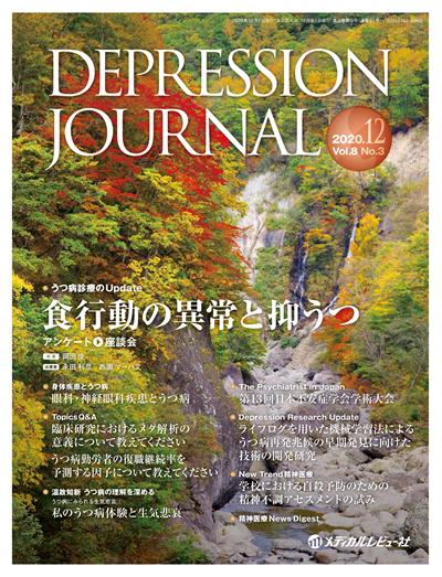 DEPRESSION JOURNAL 2020年12月号(Vol.8 No.3)